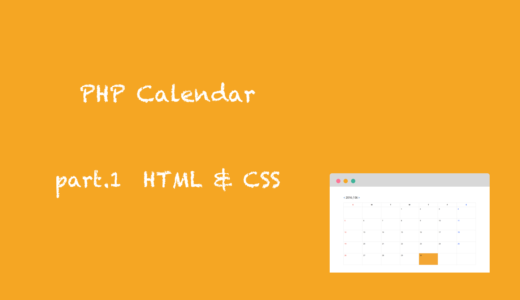 How to code calendar in PHP