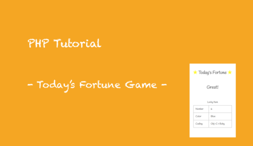 PHP Tutorial for Beginners - Today's Fortune Game -