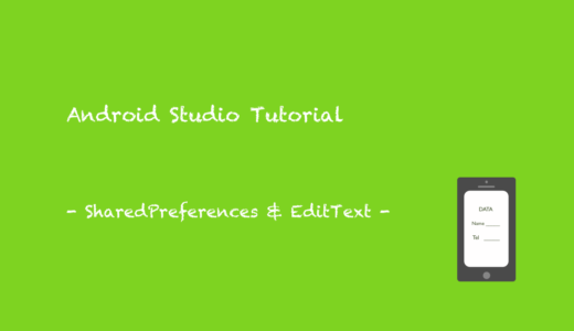 Java ( Android Studio ) Tutorial – SharedPreferences & EditText –