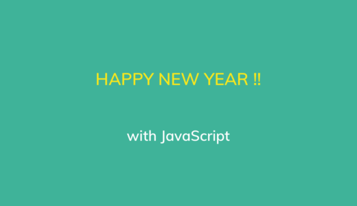 Happy New Year with JavaScript