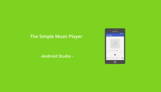 Java (Android Studio) Tutorial – The Simple Music Player –