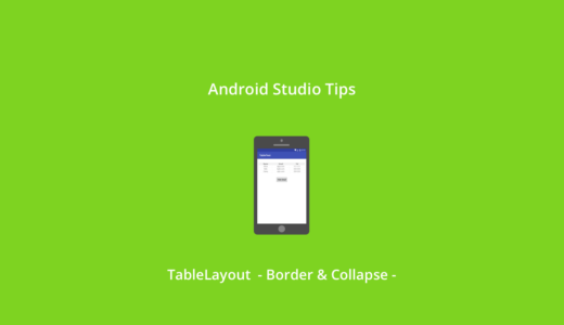 【Android Studio Tips】TableLayout – Border & Collapse –