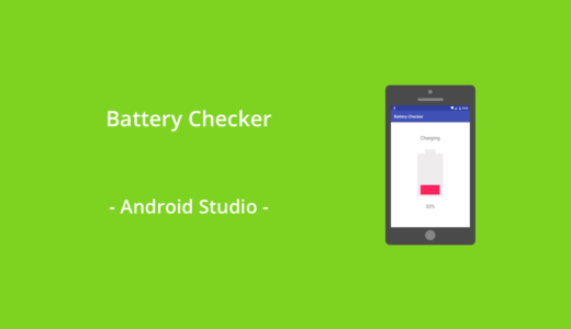 Java (Android Studio) Tutorial – Battery Checker –